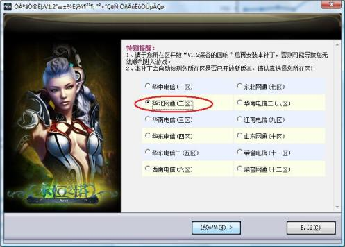 aion-12patch-selectregionscreen