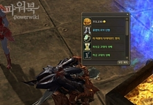 aion-fortinst-trash3